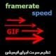آموزش تنظیم سرعت اجرای انیمیشن